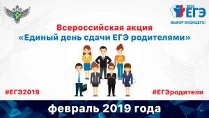 ege_roditelyami_2019-01