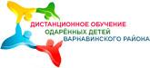 Дистанционное обучение одаренных детей Варнавинского района