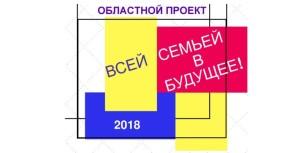 Banner-Vsej-semej-v-budushhee-001-1-768x392