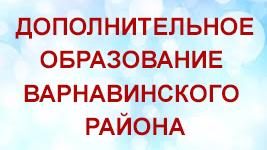 Дополнительное образование Варнавинского района
