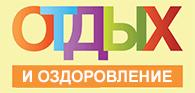 Организация отдыха и оздоровления детей в Варнавинском районе
